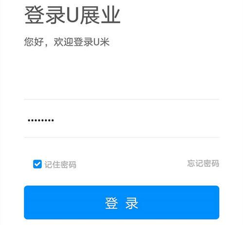 """U米电签版代理商进件操作流程及下载APP""""U展业"""""""